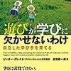 【日本語】2歳半の言葉観察&子どもの教育に関する本