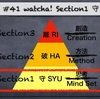 #41 watcha!  Section1 守