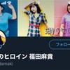 女性芸人No.1決定戦「THE W」優勝の「3時のヒロイン」福田麻貴が実はすごい!本物のシンデレラの誕生か?