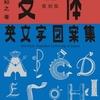 描き文字図案集復刻シリーズ第3弾!変体英文字図案集
