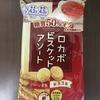 成城石井のロカボビスケット!プレーン&紅茶!