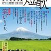 『NHK短歌』6月号&『サイゾー』6月号