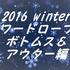 【ワードローブ公開】2016年冬アイテム。ボトムス&アウター編