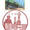 【風景印】日本橋郵便局(2020.6.20押印)・その1
