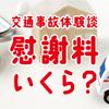 【全治4週間事故体験談】車にはねられたら慰謝料いくらもらえるの?|自動車事故被害者の選ぶ保険会社とは|慰謝料示談相場