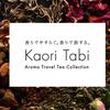 AIがブレンドした、リゾート気分に浸れるハーブティー「Kaori Tabi」