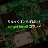 apt-get install - 指定したパッケージをインストールする