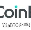 CoinEX ViaBTCトークンの入手方法 VIAT【取引所】