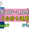 【楽天UN-LIMIT】GalaxyとiPhoneを2台持ちで使ってみた!