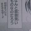 週刊少年ジャンプ(2013年8号)の感想