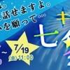 OCNモバイルONE キラキラ七夕キャンペーン情報