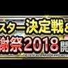 level.937【雑談】感謝祭&最強マスター決定戦お疲れ様でした!