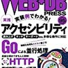 WEB+DB PRESS Vol.95 読了