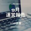 【副収入】9月の実績