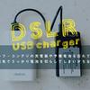 【便利】一眼レフのバッテリーをUSB電源から充電できる充電器を買ってみた