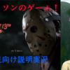 【Friday the 13th The Game:13日の金曜日】#4 ジェイソンvsトミーを実況してみた!(初見向け説明プレイ)