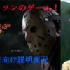 【Friday the 13th The Game:13日の金曜日】#4 ジェイソンvsトミーを実況してみた!(初見向け説明プレイ)