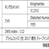 POG2020-2021ドラフト対策 No.227 ガンダルフ