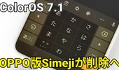 不評のキーボードアプリ「Simeji for OPPO」が遂に削除される【ColorOS 7】