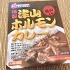 【生き生きホルモン】岡山のB級グルメを模した「特製津山ホルモンカレー」食べてみた
