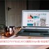 【現状報告】ブログをはじめて4週間目のpv数・収益報告