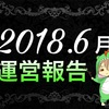 【2018年6月】ブログ運営報告(4ヶ月目)!分析&まとめ