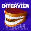 【インタビュー】歯科医に関する素朴な疑問を、歯医者ブロガーねこんさんに聞く