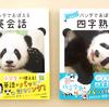 パンダ写真をたっぷり収録したパンダでおぼえる参考書