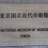 東京国立近代美術館「所蔵作品展 MOMATコレクション MOMAT Collection」鑑賞