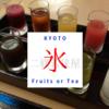 暑くてたまらない日に食べたい京都のかき氷!フルーツとお茶の味が楽しめる「二條若狭屋 寺町店」