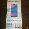 スマートフォン総入れ替え計画2 ~HUAWEI P9liteからHUAWEI P20liteへ移行~