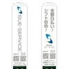 お客様事例-東京都目黒区・スエ・サービス様vol2-