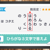 【No.72】小学生から解ける謎解き練習問題(難易度★5)