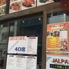 ジャルパン(カレー)茅場町店