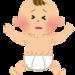 育児日記 ~生後4か月 これってあせも!?あせもの予防方法とお風呂の入れ方、スキンケア~