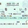 勝田乗継の特急券