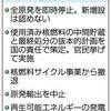 原発即時ゼロ法案 小泉元首相ら野党連携へ - 東京新聞(2018年1月11日)