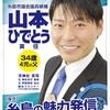山本ひでとう 議員候補