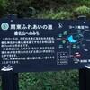 榛名神社~丁目石(榛名神社~伊香保神社1)