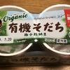 【あづま食品】有機そだち極小粒納豆 食べてみた!【感想】