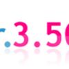 Ver3.50へバージョンアップの日