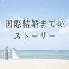 国際結婚までのストーリー7
