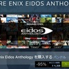 Steamのスクエニのセールバンドル(SQUARE ENIX EIDOS ANTHOLOGY)を購入する際に四苦八苦した話