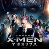 映画X-MENアポカリプス感想