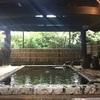 【奥阿蘇の宿 やまなみ】 熊本県 産山温泉
