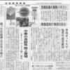 【メディア掲載】日経産業新聞にワイン事業が掲載されました。