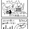 【社会不適合者】イラストレーター兼、日曜画家ハヤカワの収入源【必見!】