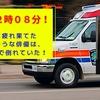 午後12時08分、救急車発動! ー 自殺未遂の現場