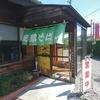 牛タンの食べれるラーメン屋?岐阜県瑞浪「満点一高屋」!!