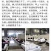 中国武漢での新型肺炎対応